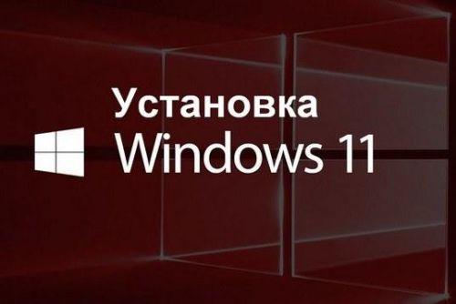 Как установить Windows 11 на ПК или ноутбук