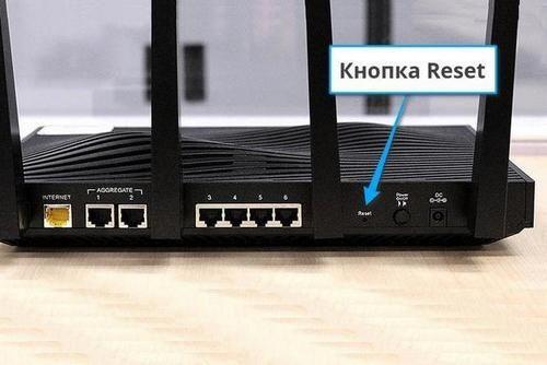 Как сбросить настройки Wi-Fi роутера