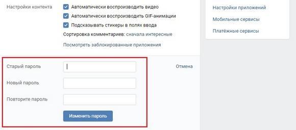 Раздел изменение пароля в вк