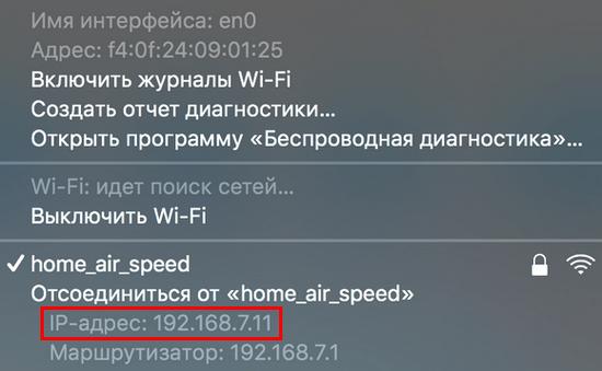 IP в MAC OS
