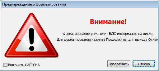 WTF предупреждение