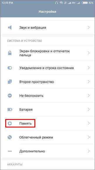 Android Настройки