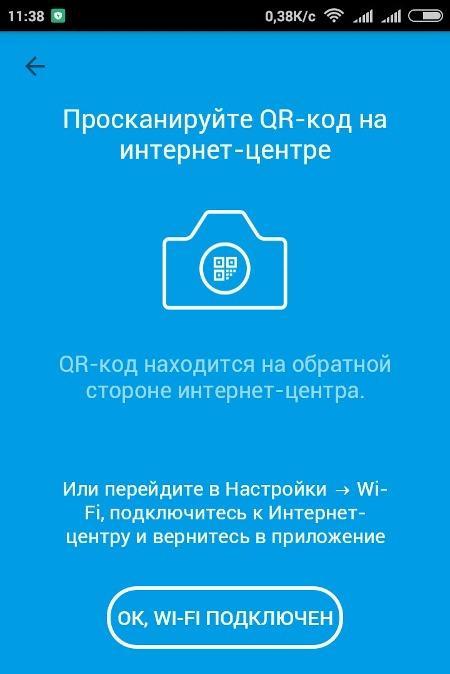 Вход со смартфона