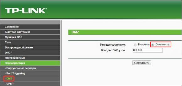 Отключение DMZ