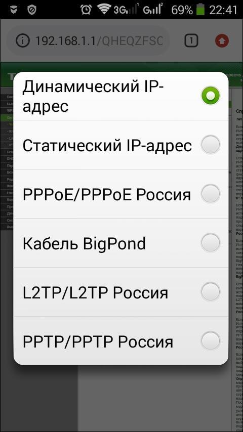 Выбор IP-адреса