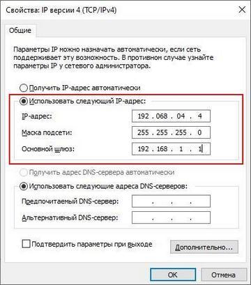 Свойства IP-адреса
