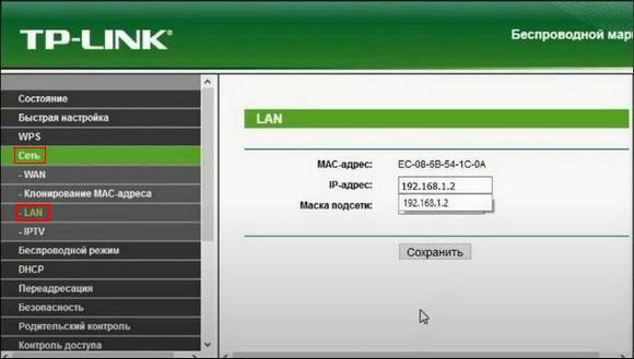 Настройка LAN