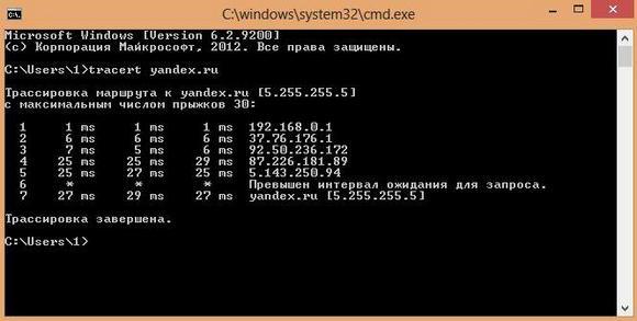 tracert yandex.ru