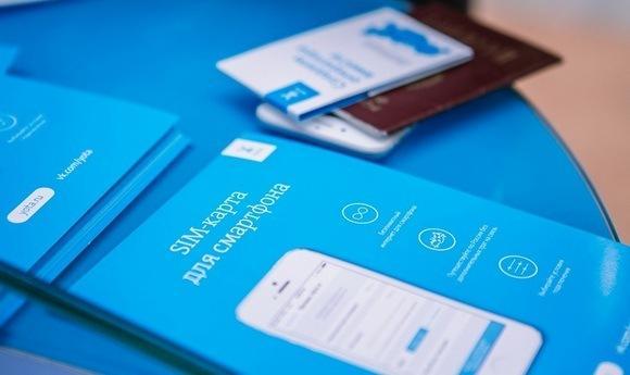 Сим-карта для смартфона