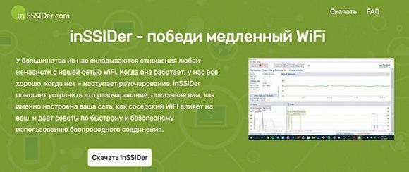 Программа inSSIDer