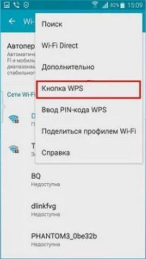 Кнопка WPS-3