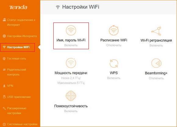 Настройки WiFi