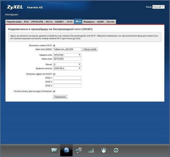 ZyXEL Wi-Fi
