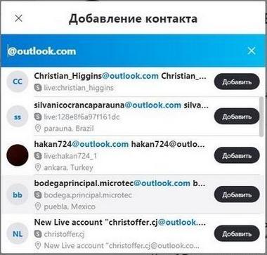 Добавление через Outlook