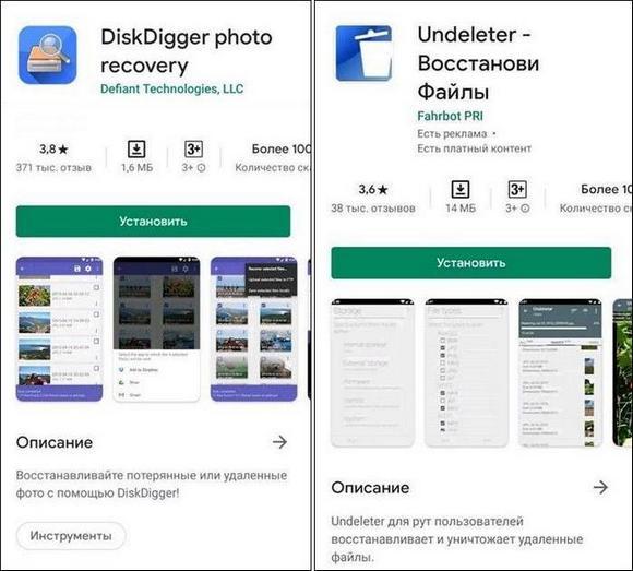 DiskDigger и Undeleter