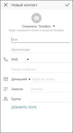 Данные контакта