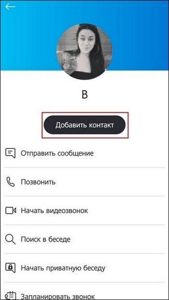 Добавление контакта