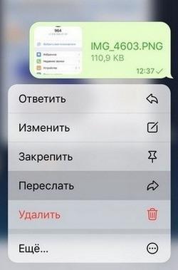 Перенос файла