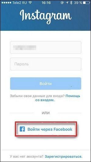 Мобильный вход в Instagram