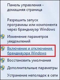 Меню Брандмауэр