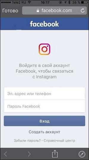 Мобильный вход Facebook