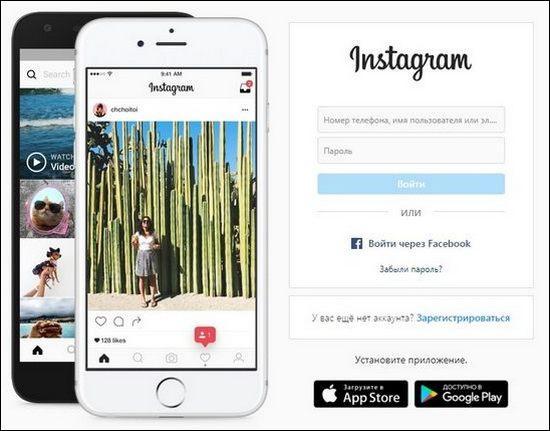 Загрузка Instagram