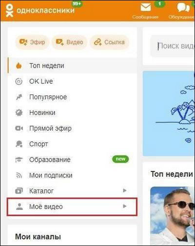 Меню Одноклассники
