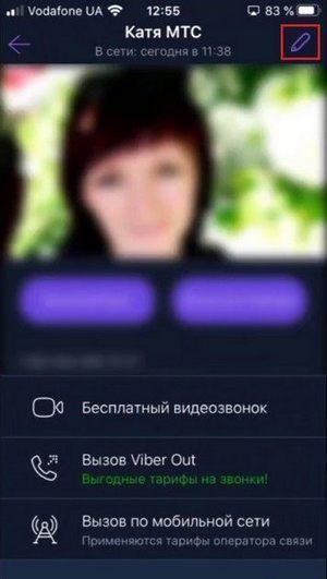 Редактирование