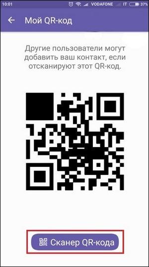 Мой QR-код