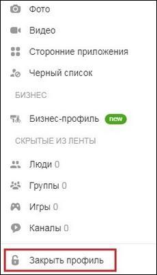 Закрыть профиль1
