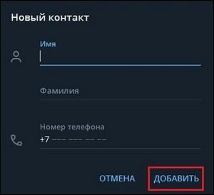 Новый контакт