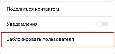Заблокировать пользователя1