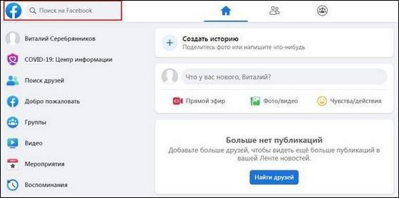 Поиск на Facebook