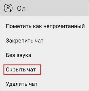 Скрыть чат-1