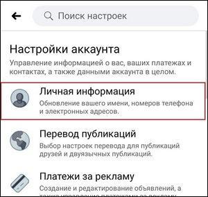 Личная информация-1