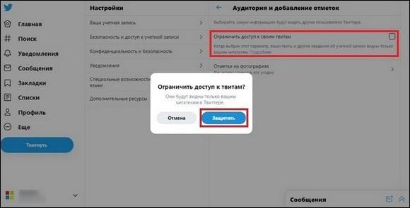 Ограничение доступа-1