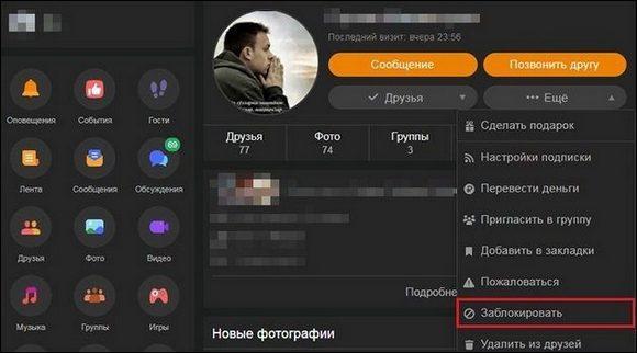 Заблокировать-1