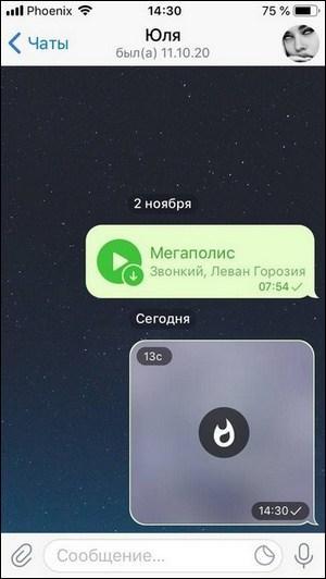 Отправка