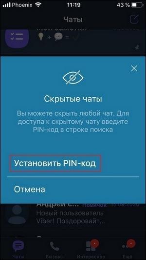 Установка PIN-кода