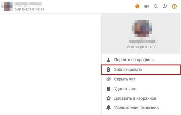 Заблокировать-2