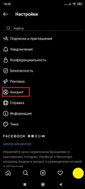 Аккаунт