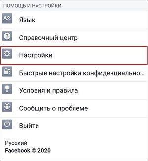 Настройки-2