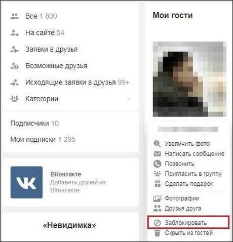 Заблокировать-4