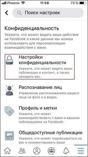 Настройки конфиденциальности