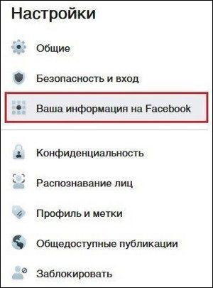 Информация на Facebook