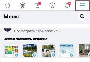 Меню Фейсбук