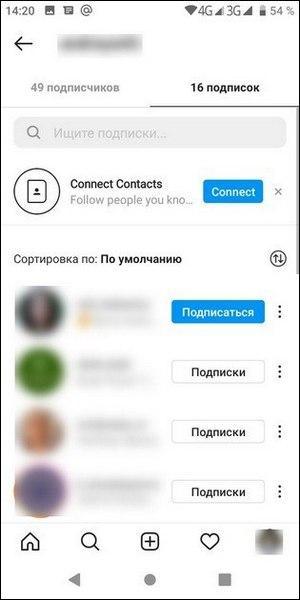 Отписка от пользователя