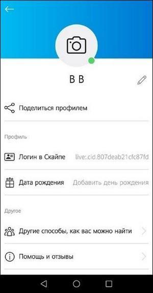 Данные пользователя на телефоне