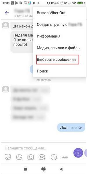 Выберите сообщения