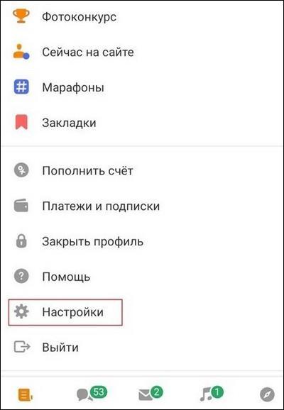 Пункты меню на телефоне